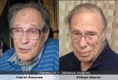 Сергей Ковалев и Роберт Шекли