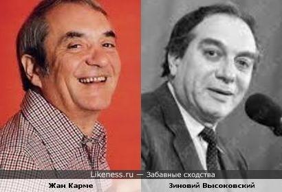 Жан Карме и Зиновий Высоковский