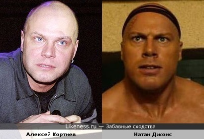 Алексей Кортнев и Натан Джонс