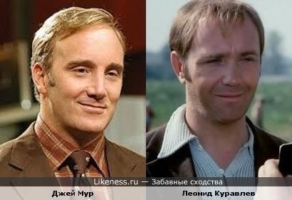 Джей Мур и Леонид Куравлев