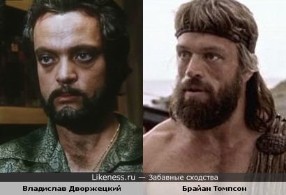 Владислав Дворжецкий и Брайан Томпсон