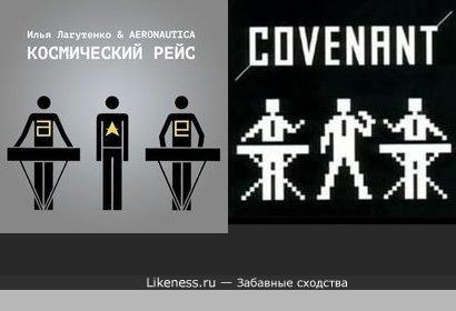 Обложки альбомов а-ля Kraftwerk