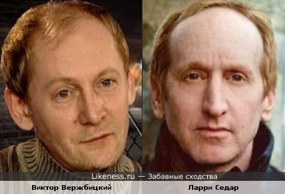 Виктор Вержбицкий и Ларри Седар