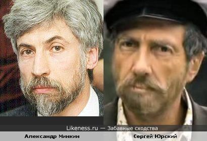 Александр Минкин и Сергей Юрский