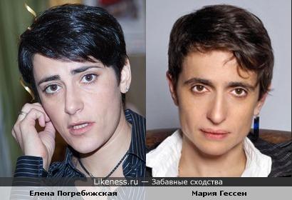 Елена Погребижская и Мария Гессен