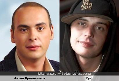 Антон Привольнов - Гуф