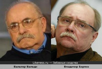 Вальтер Вальди и Владимир Бортко