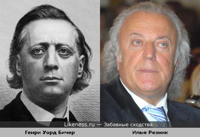 Генри Уорд Бичер - Илья Резник