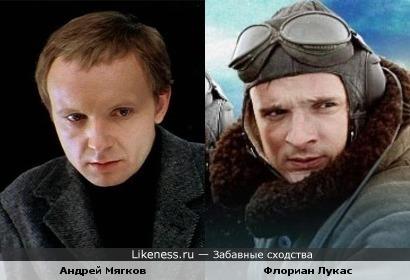 Андрей Мягков и Флориан Лукас