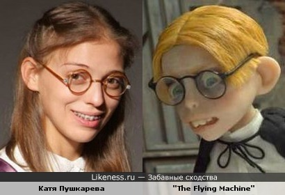 Катя Пушкарева и мультперсонаж