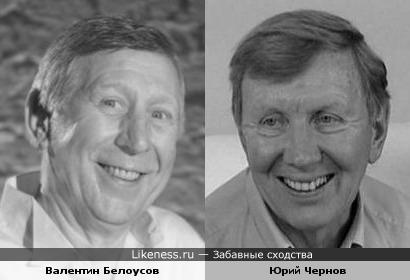 Валентин Белоусов и Юрий Чернов
