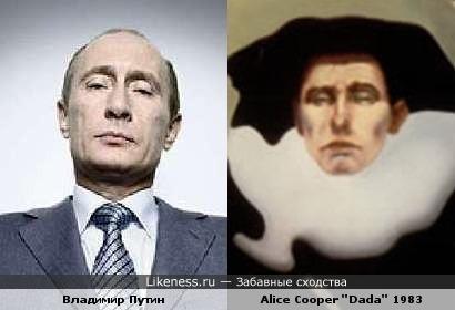 Путин на обложке альбома )