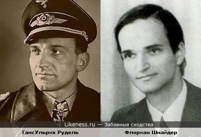 ГансУльрих Рудель - Флориан Шнайдер