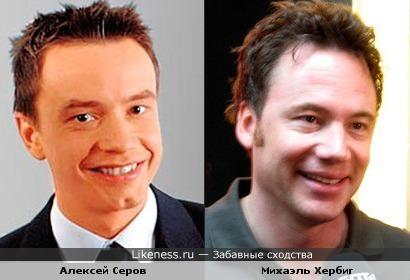 Алексей Серов и Михаэль Хербиг