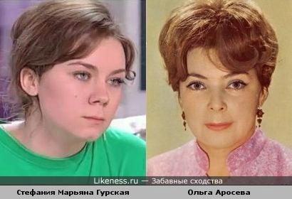Стефания Марьяна Гурская и Ольга Аросева