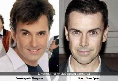 Геннадий Ветров и Мэтт МакГрат