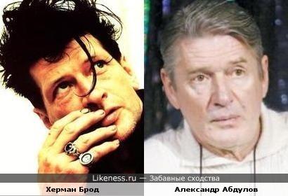 Херман Брод и Александр Абдулов