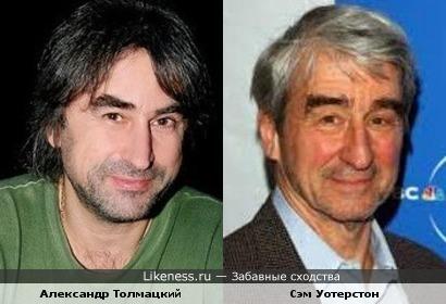 Александр Толмацкий и Сэм Уотерстон