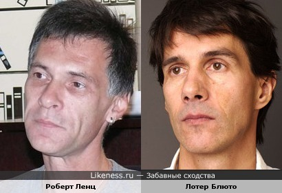 Роберт Ленц и Лотер Блюто