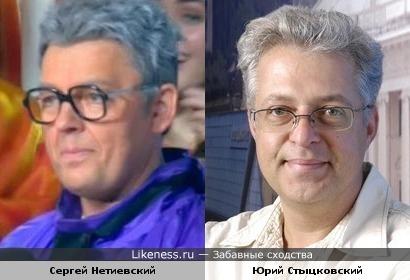 Нетиевский и Стыцковский