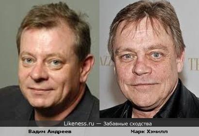 Вадим Андреев и Марк Хэмилл