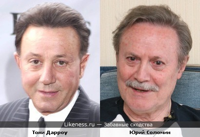 Тони Дарроу и Юрий Соломин