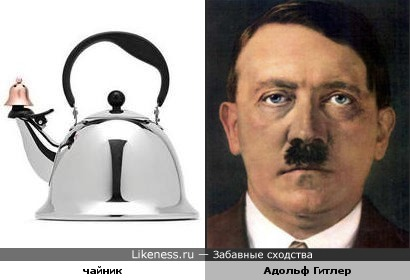 Чайник Гитлера ©