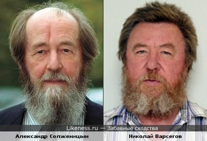 Александр Солженицын - Николай Варсегов