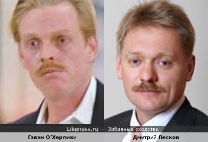 Гэвэн О'Херлихи - Дмитрий Песков