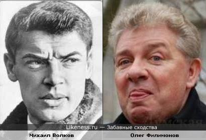 Михаил Волков и Олег Филимонов