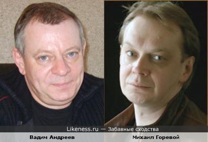 Вадим Андреев и Михаил Горевой