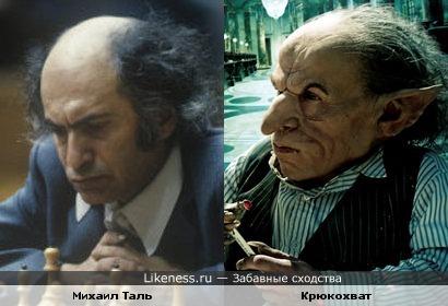 Михаил Таль - Крюкохват