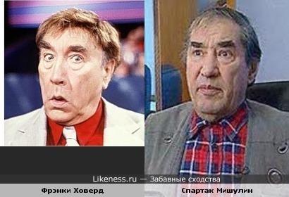 Фрэнки Ховерд - Спартак Мишулин
