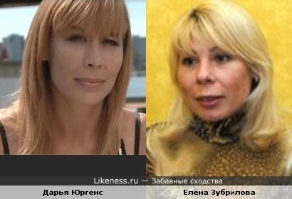 Дарья Юргенс - Елена Зубрилова