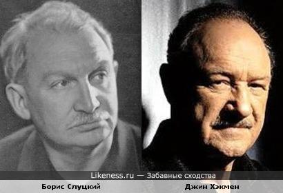 Борис Слуцкий и Джин Хэкмен
