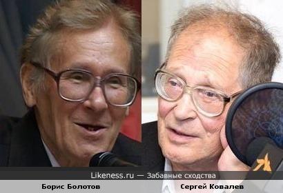 Борис Болотов и Сергей Ковалев