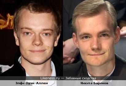 Элфи Оуэн-Аллен - Никита Баринов