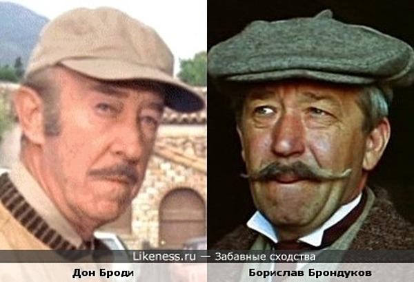 Дон Броди - Борислав Брондуков