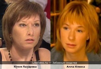 Юлия Лазарева и Алла Клюка