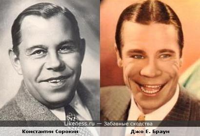 Константин Сорокин - Джо Е. Браун