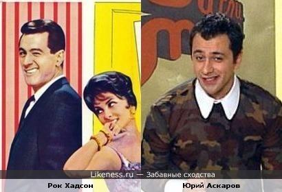 Рок Хадсон и Юрий Аскаров