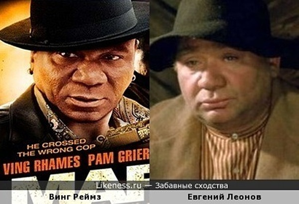 Винг Реймз - Евгений Леонов