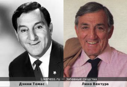 Дэнни Томас и Лино Вентура
