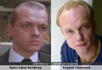 Кристофер Фулфорд и Андрей Смоляков