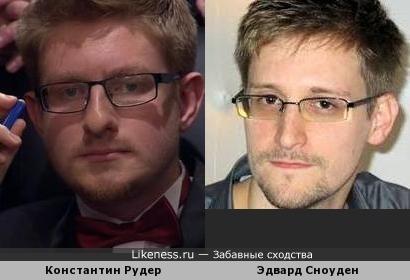 Константин Рудер и Эдвард Сноуден