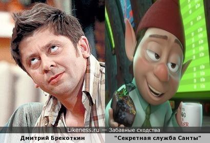 Дмитрий Брекоткин и мультперсонаж