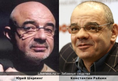 Юрий Шерлинг и Константин Райкин