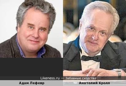 Адам Лефевр и Анатолий Кролл