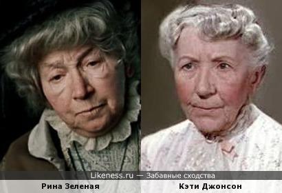 Рина Зеленая - Кэти Джонсон