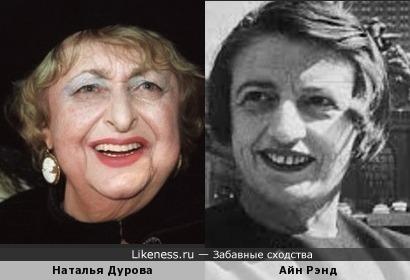 Наталья Дурова - Айн Рэнд